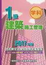 1級建築施工管理技術検定試験問題解説集録版(2017年版) [ 地域開発研究所編 ]