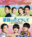 家族なのにどうして〜ボクらの恋日記〜 BOX2 <コンプリート・シンプルDVD-BOX>