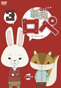 紙兎ロペ3(サードシーズン) [ 内山勇士 ]
