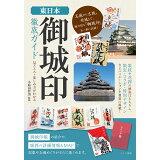 東日本「御城印」徹底ガイド見どころ・楽しみ方がわかる