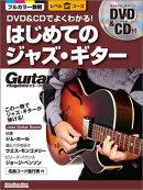 はじめてのジャズ・ギター