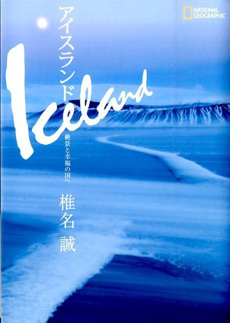 アイスランド 絶景と幸福の国へ [ 椎名誠 ]