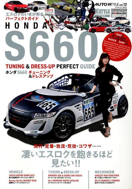 ホンダS660 (CARTOPMOOK AUTO STYLE Kスタイル特別編)