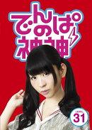 でんぱの神神DVD LEVEL.31