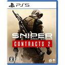 【特典】Sniper Ghost Warrior Contracts 2 PS5版(【初回封入特典】ゲーム内で使用できる武器(3種)+武器スキンアイテ…
