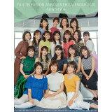 フジテレビ女性アナウンサーカレンダーNEW STYLE-(2020) ([カレンダー])