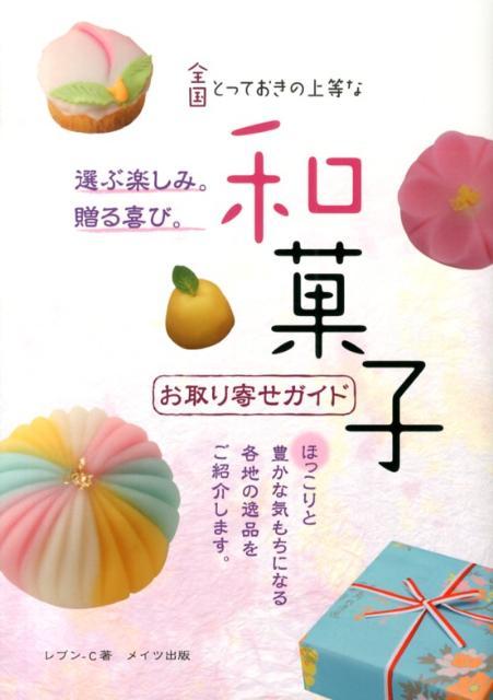 全国とっておきの上等な和菓子お取り寄せガイド [ レブンーC ]