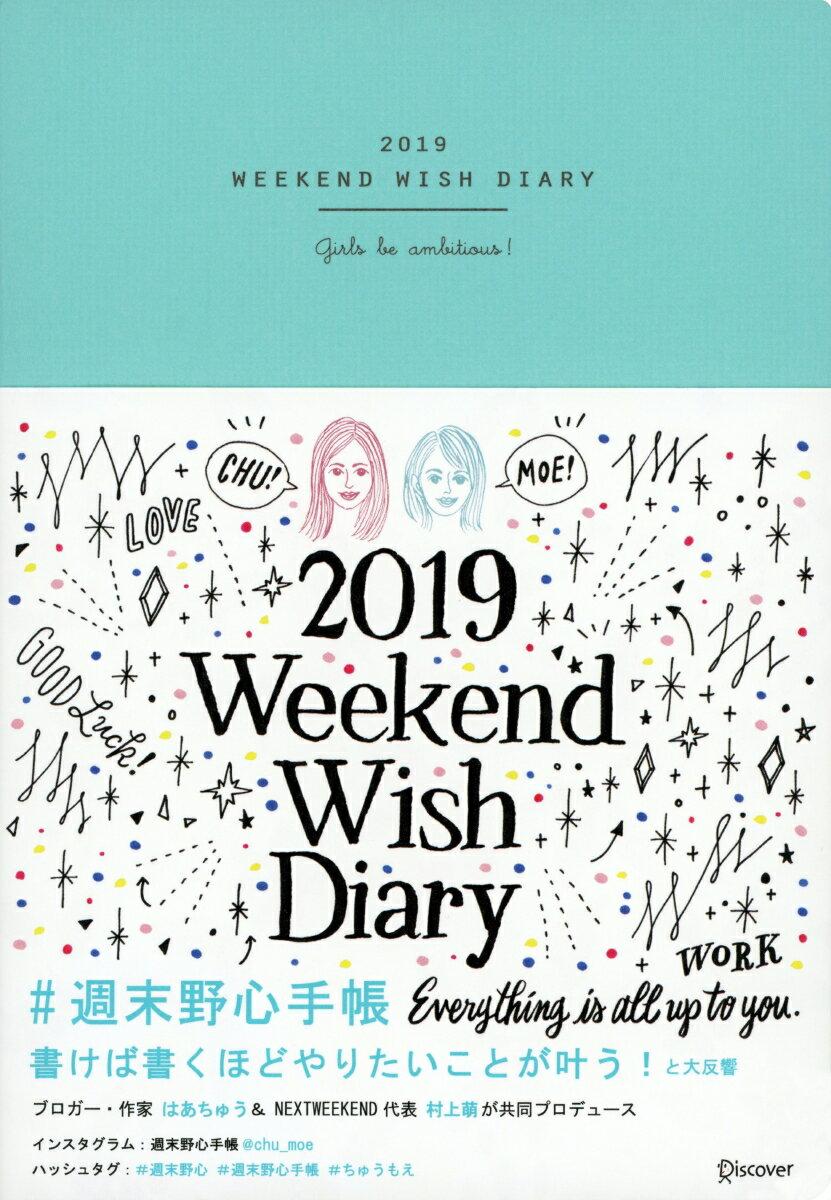 週末野心手帳 2019 ティファニーブルー WEEKEND WISH DIARY [ はあちゅう ]
