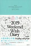 週末野心手帳 WEEKEND WISH DIARY <ブルー>(2019)