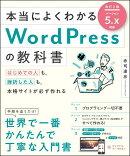 本当によくわかるWordPressの教科書 改訂2版
