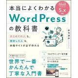本当によくわかるWordPressの教科書改訂2版