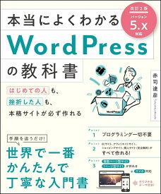 本当によくわかるWordPressの教科書 改訂2版 [ 赤司 達彦 ]