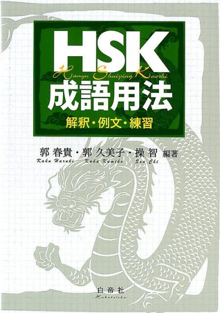 HSK成語用法 解釈・例文・練習 [ 郭春貴 ]