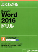 よくわかるMicrosoft Word 2016ドリル