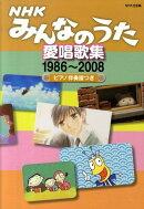 NHKみんなのうた愛唱歌集(1986〜2008)