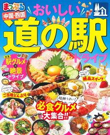 まっぷるおいしい道の駅ドライブ中国・四国 (まっぷるマガジン)