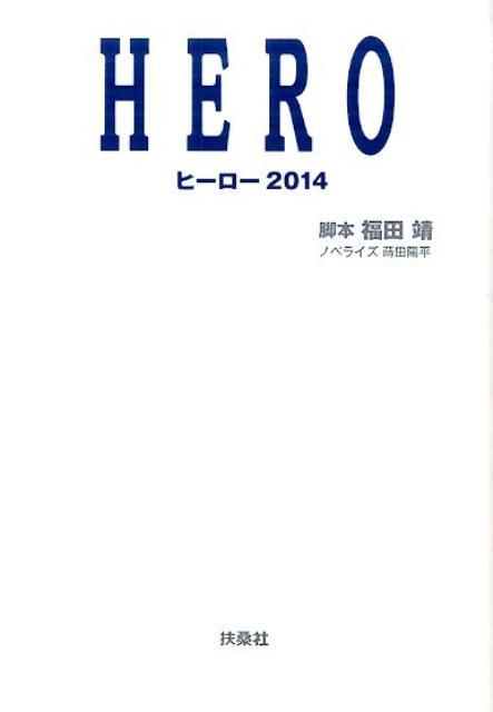 HERO 2014 (扶桑社文庫) [ 福田靖(脚本家) ]