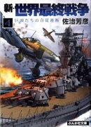 新・世界最終戦争(4)