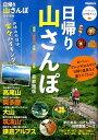 日帰り山さんぽ 首都圏版 お休みの日は、楽々ハイキング♪ (ぴあMOOK)