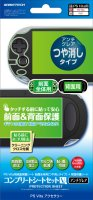 PS Vita用本体保護シートセット『コンプリートシートセットV(指紋防止(アンチグレア)タイプ)』