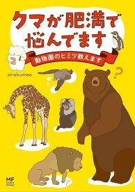 クマが肥満で悩んでます 動物園のヒミツ教えます [ sirokumao ]