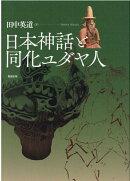 日本神話と同化ユダヤ人