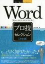 今すぐ使えるかんたんEx Word [決定版] プロ技セレクション [Word 2013/2010対応版] (今すぐ使えるかんたんEx) …