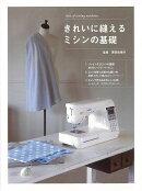 【バーゲン本】きれいに縫えるミシンの基礎