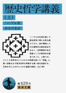 歴史哲学講義(上)