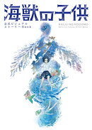 公式ビジュアルストーリーBook 海獣の子供