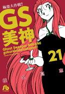 GS美神 極楽大作戦!! 21