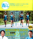 青トレ 青学駅伝チームのスーパーストレッチ&バランスボールトレーニング [ 原 晋 ]
