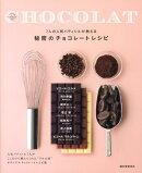 秘密のチョコレートレシピ