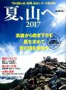 夏、山へ(2017) (サンエイムック 男の隠れ家別冊)