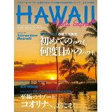 アロハエクスプレス(No.151) 特集:初めてのハワイ、何度目かのハワイ/コオリナへ、ようこそ (M-ON! Deluxe)