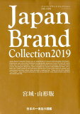 Japan Brand Collection宮城・山形版(2019) (メディアパルムック)