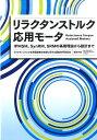 リラクタンストルク応用モータ IPMSM,SynRM,SRMの基礎理論から設計ま [ 電気学会 ]