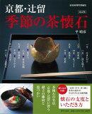 【バーゲン本】京都・辻留季節の茶懐石 改訂版