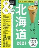 北海道2021【ハンディ版】