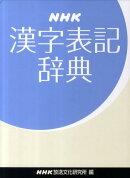 NHK漢字表記辞典