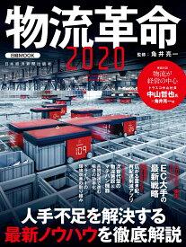 物流革命2020 (日経ムック) [ 角井 亮一 ]