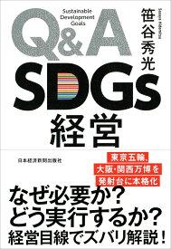 Q&A SDGs経営 [ 笹谷 秀光 ]