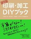改訂版 印刷・加工DIYブック [ 大原 健一郎 ]