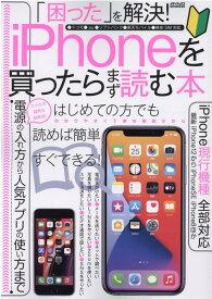 「困った」を解決!iPhoneを買ったらまず読む本 (メディアックスMOOK 939)