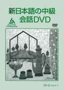 DVD>新日本語の中級会話DVD