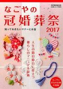 なごやの冠婚葬祭(2017)