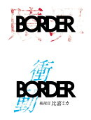 BORDER 贖罪/衝動【Blu-ray】