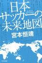 日本サッカーの未来地図 [ 宮本恒靖 ]
