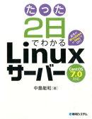 たった2日でわかるLinuxサーバー