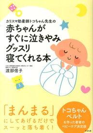 赤ちゃんがすぐに泣きやみグッスリ寝てくれる本 (カリスマ助産師・トコちゃん先生の) [ 渡部信子 ]